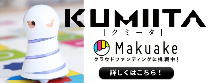 KUMIITA on Makuake